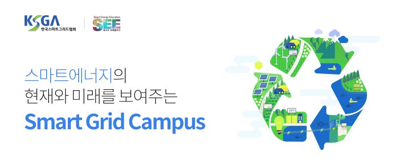 스마트에너지의 현재와 미래를 보여주는 Smart Grid Campus