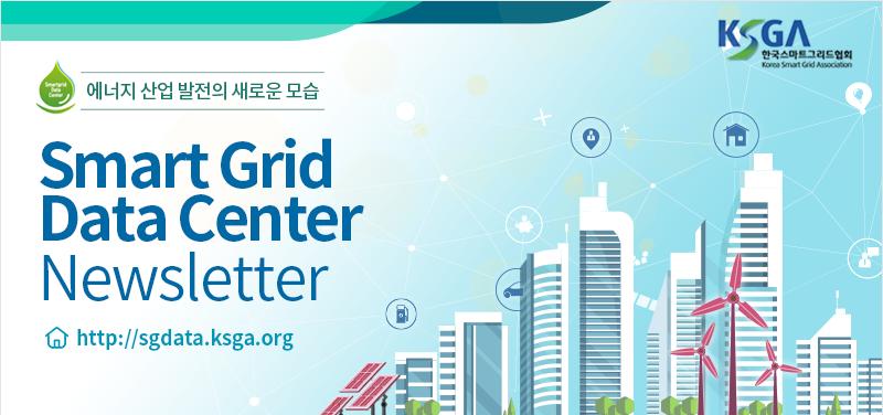 에너지산업발전의 새로운 모습 Smart Gride Data Center Newsletter