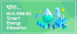 Smart Energy Education